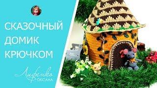 🌳 Домик крючком: сказочный домик связанный крючком по мк Александры Конкиной