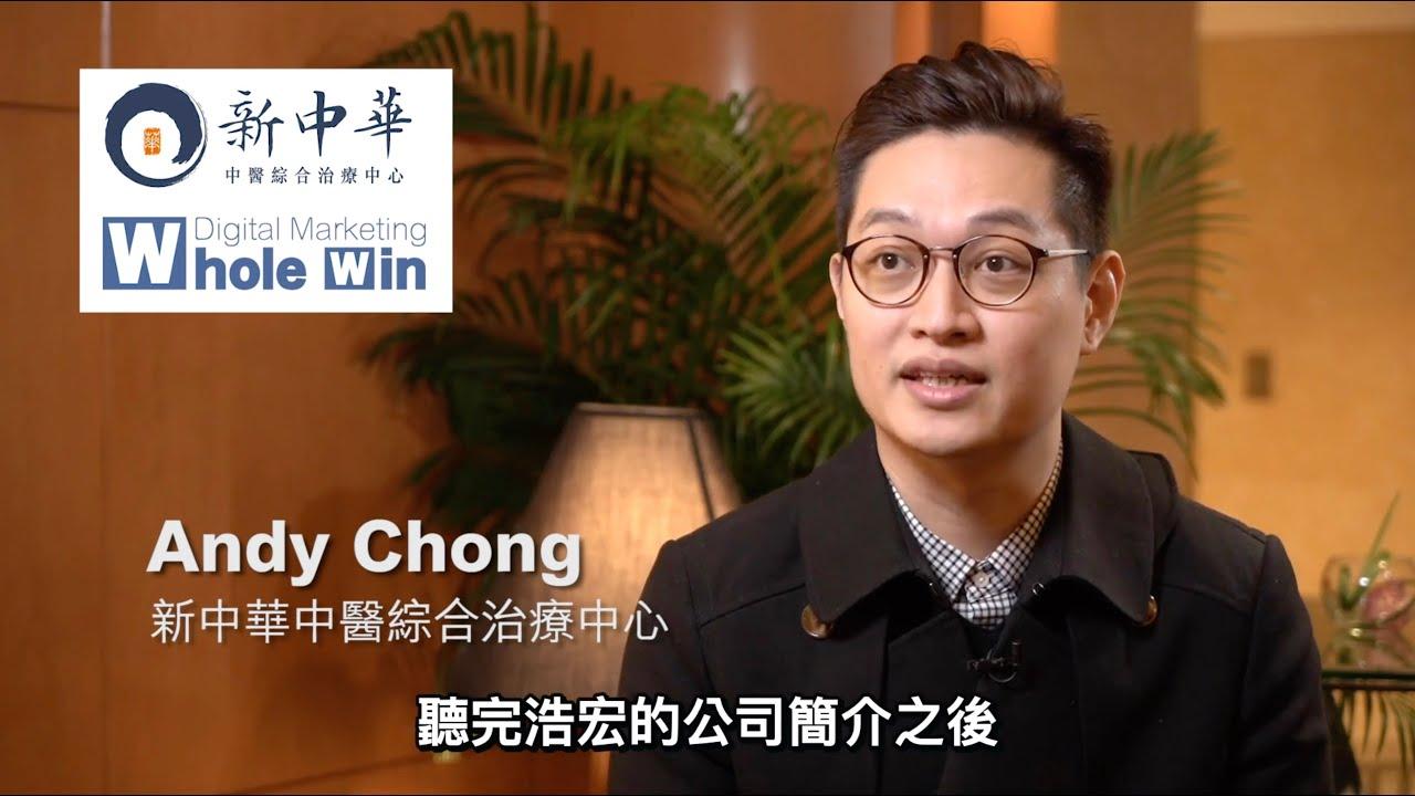 新中華中醫綜合治療中心