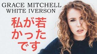 Grace Mitchell -  White Iverson