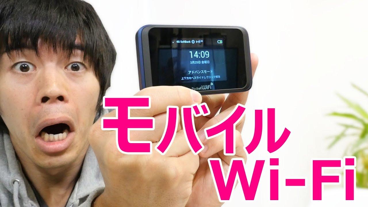 速度制限の壁を超えた!ヤフーのモバイルWi-Fiがキター! #モバイル #wifi