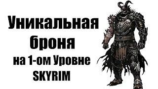 Секреты Skyrim #36. Уникальная броня на 1-ом Уровне