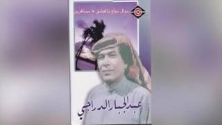 Mawal + Msafreen عبدالجبار الدراجي - موال مولع بالعشق و أغنية مسافرين تحميل MP3