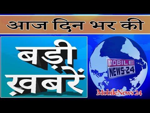 News headlines | आज की बड़ी खबरें | Nonstop news | Speed news | Breaking news | MobileNews 24 | News