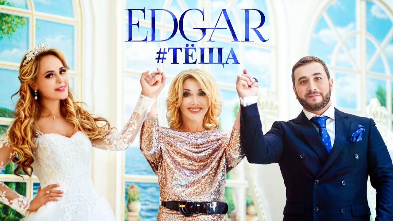 Edgar — Тёща
