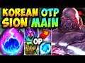 SION Top is BROKEN Korean OTP SION MAIN with 1500 GAMES MASTER ELO KOREA Korean Masters