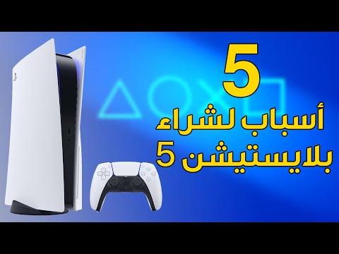 PlayStation 5 ???? خمسة أسباب لشراء بلايستيشن٥