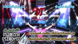 تحميل اغاني محمد سامي ديجي ريمكس امير يزبك على الموت 2015 MP3