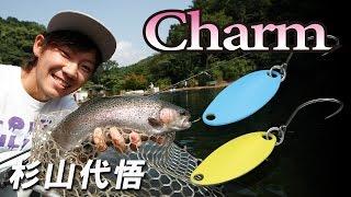 "TIMON 2015 NEW PRODUCT ""Charm"" / 杉山代悟プロ 実釣解説動画"