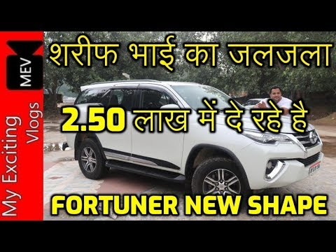 FORTUNER FOR SALE IN DELHI (NEW SHAPE FOR SALE) FULL CAR REVIEW , AVERAGE, ENGINE REVIEW IN HINDI)