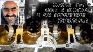 SURGUT-Mechanik: ЗАСУНЬ ЭТО СЕБЕ в МОТОР и он перестанет СТУЧАТЬ!!11