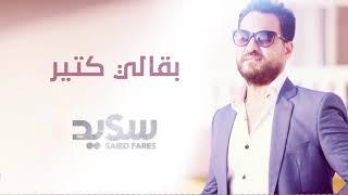 جديد ريمكس / و بقالى كتير سعيد فارس saied fares