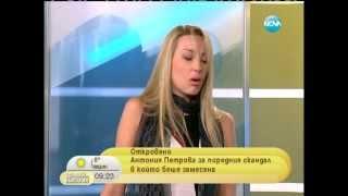 Скандала Антония Петрова - Евгени Минчев