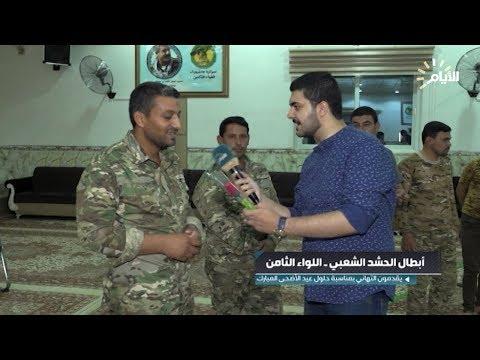 شاهد بالفيديو.. برنامج تهاني العيد |  ابطال اللواء الثامن سرايا عاشوراء