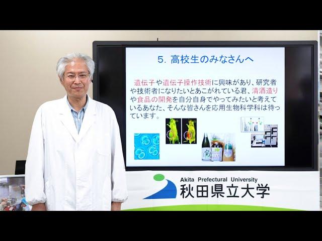 応用生物科学科 学科長 村田教授から高校生へのメッセージ