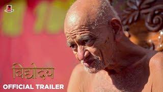 Vidyoday Trailer | Acharya Vidyasagar | Documentary | Landmarc Films