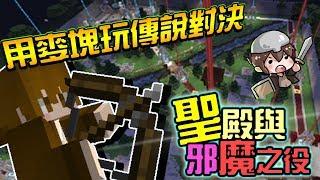 【巧克力】『Minecraft:聖殿與邪魔之役』 - 用麥塊玩傳說對決?