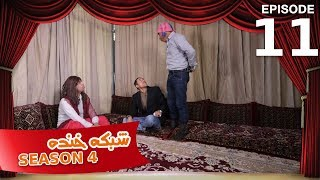 Shabake Khanda - S4 - Episode 11