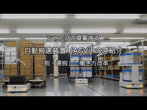 新しいウィンドウで開きます:「脱・運搬」で働き方改革 自動搬送装置(AGV)のご紹介