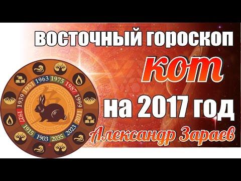 2017 год петуха гороскоп на год для овна женщины