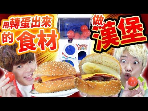 甚麼食物都可以加入漢堡?