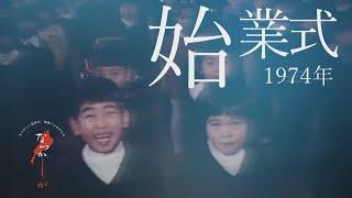 1974年 始業式【なつかしが】