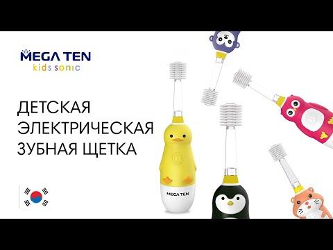 """Megaten детская зубная щетка электрическая """"Утенок"""" KIDS SONIC"""