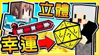 Minecraft 如果麥塊【幸運方塊】是⭐超級3D立體⭐ !! 玩一場【伺服器】斷線15次😂 !! 全字幕
