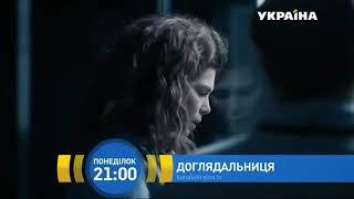 Сиделка 2018 сериал (Трейлер)