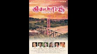 映画「明日にかける橋1989年の想い出」特報③