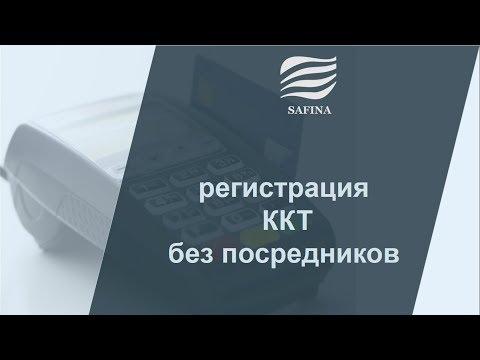 Регистрация ККТ без посредников