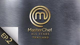 [Full Episode] MasterChef All Stars Thailand มาสเตอร์เชฟ ออล สตาร์ส ประเทศไทย Episode 2