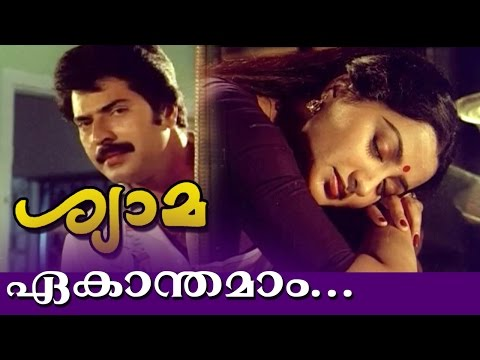 Ekanthamam... | Super Hit Malayalam Movie | Shyama | Movie Song