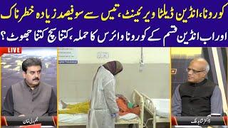 Pakistan Mey India Virus aney ka Kahtra   News Night   13 July 2021   Lahore Rang