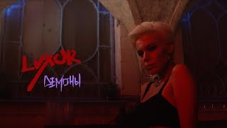 Luxor - Демоны (Премьера клипа)