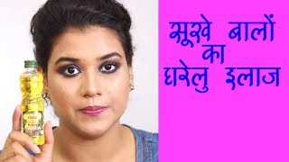 Home Remedy For Dry Hair (Hindi)