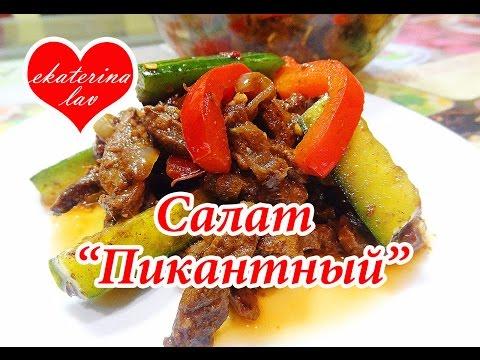 """Салат с мясом и огурцами """"Пикантный""""! А-ля мясо по-корейски! Вкусный и сытный!"""