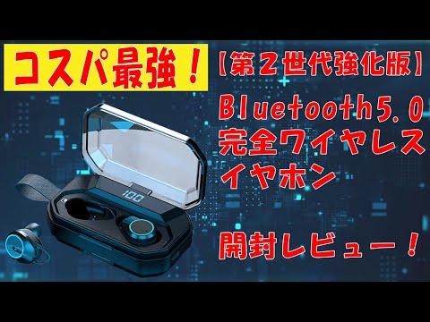 コスパ最強! Bluetooth 完全ワイヤレスイヤホン 開封レビュー!