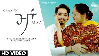 Maa (Full Song) | Chaand | New Punjabi Song 2020 | White Hill Music