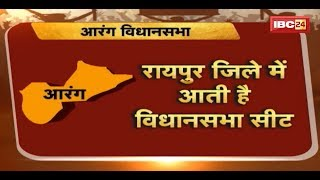 Arang Raipur Assembly Election 2018 (CG)    जनता मांगे हिसाब