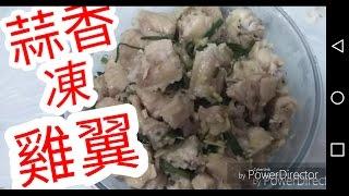 😘蒜香凍雞翼👍( 想睇多啲記得(訂閱))