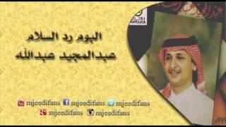 عبدالمجيد عبدالله ـ اسفار | البوم رد السلام | البومات
