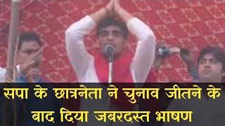 Allahabad University Stundents Union Leader Samajwadi Party Speech  