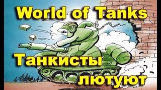 СтопРак. Лютый танкист