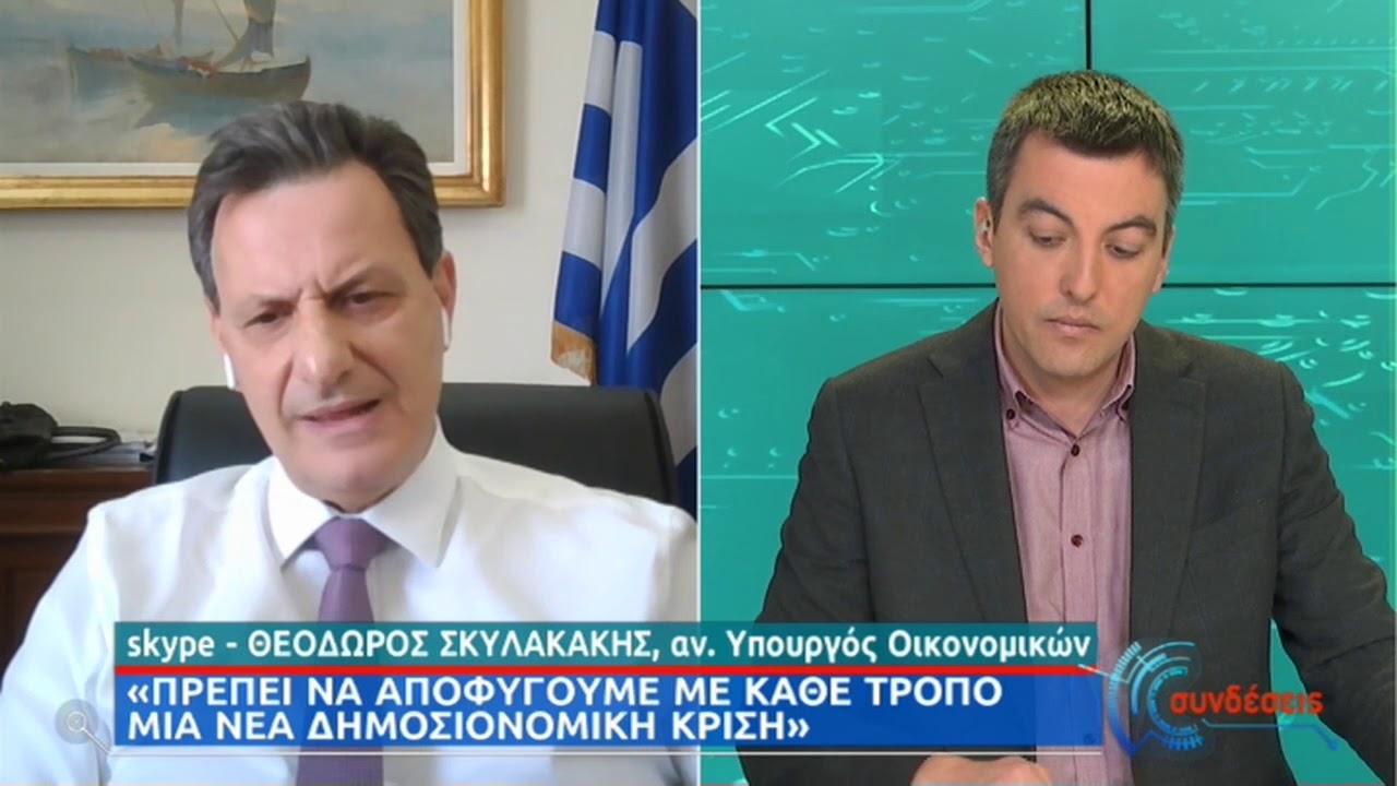 Θ. Σκυλακάκης: Πρέπει να αποφύγουμε με κάθε τρόπο μια νέα δημοσιονομική κρίση | 22/02/2021 | ΕΡΤ
