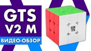 Обзор ТОПового кубика 3х3 MoYu Weilong GTS V2M| Кубик Рубика мирового рекорда 3,457 с