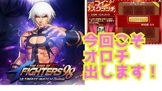 【KOF98UMOL】さぁ、決着をつけよう…【 The King Of Fighters'98 UMOL】いつもの楽しいスクラッチ!