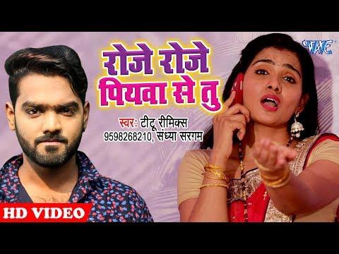 रोजे रोजे पियवा से तू | Titu Remix का सबसे हिट वीडियो सांग 2019 | Roje Roje Piyawa Se |Bhojpuri Song