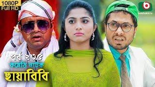 কমেডি নাটক - ছায়াবিবি   Bangla New Funny Natok Chayabibi EP 235   AKM Hasan, Jamil, Ayesha Mukti