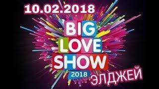 ЭЛДЖЕЙ-МИНИМАЛ и Hey Guys / BIG LOVE SHOW 2018.