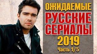 Ожидаемые русские сериалы 2019. Часть 1/5